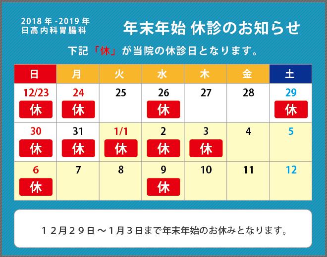 日高内科_2018_2019年末年始カレンダー