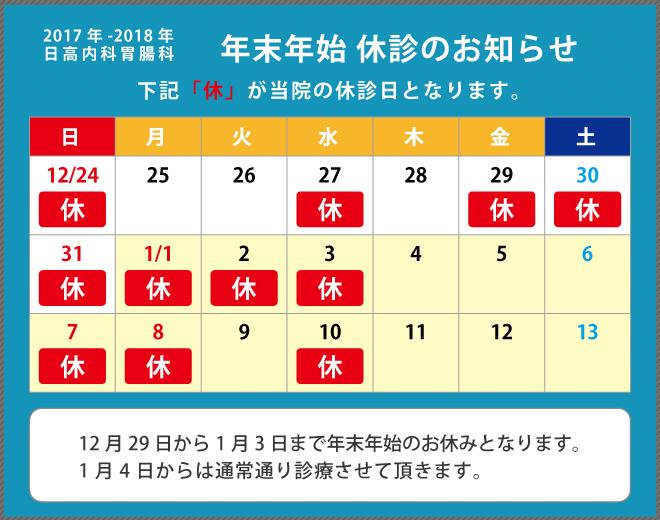 日高内科_2017_2018年末年始カレンダー