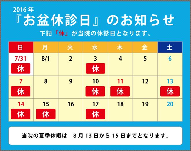 2016年お盆カレンダー日高内科