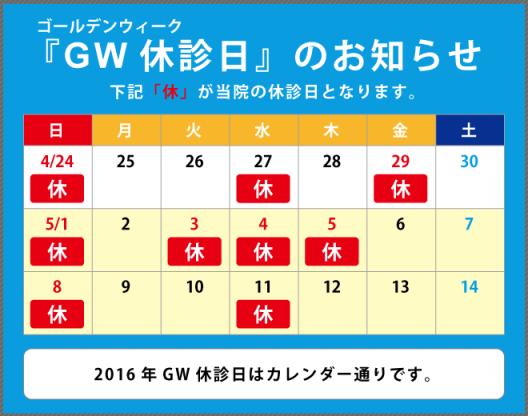 2016年GWカレンダー日高内科