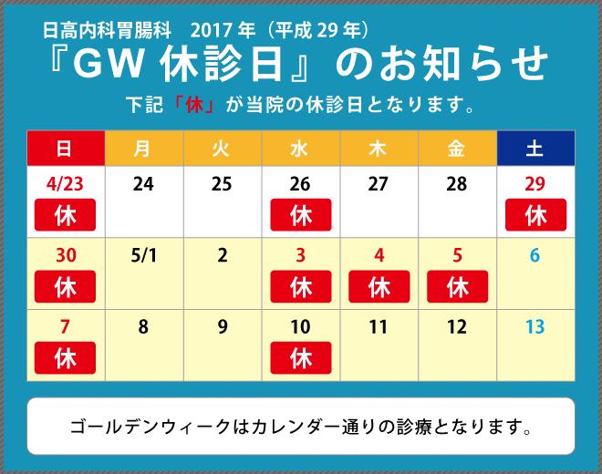 2017年GWカレンダー日高内科