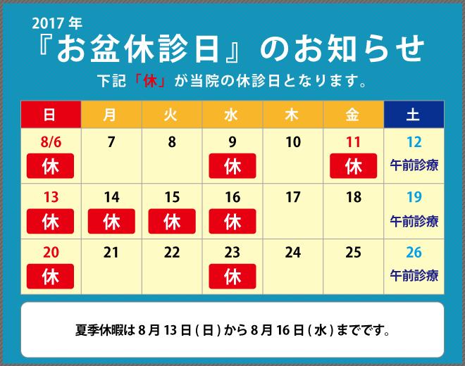 2017年お盆カレンダー日高内科