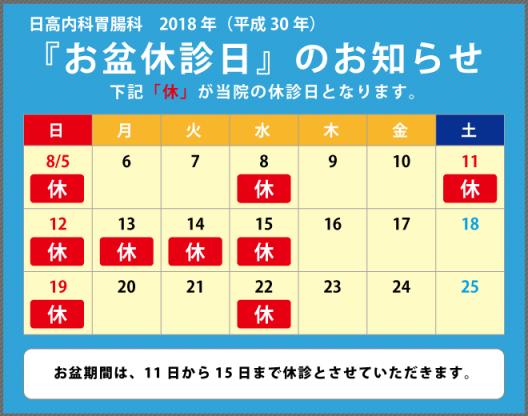 2018年お盆カレンダー_日高内科
