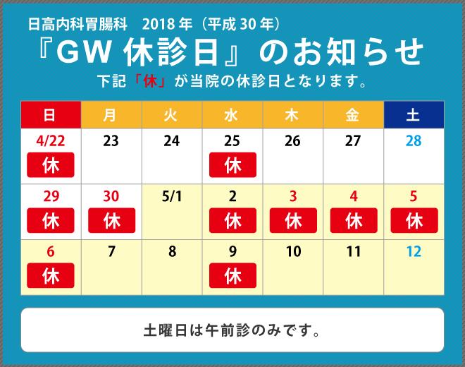 2018年GWカレンダー日高内科