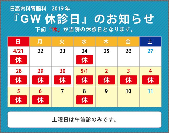 2019年GWカレンダー日高内科