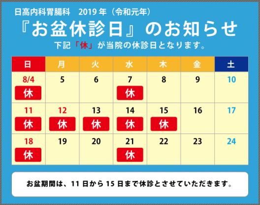 2019年お盆カレンダー_日高内科
