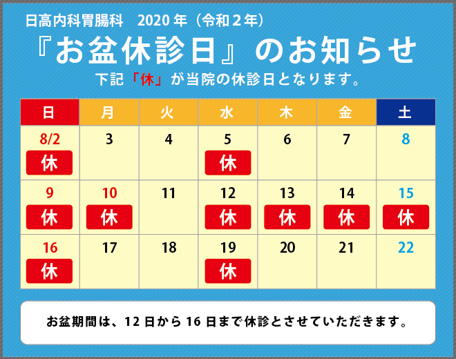 2020年お盆カレンダー_日高内科